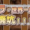 マイクラ世界一周の旅!5日目!廃坑探検中の出来事1 モンスター6兄弟誕生!!