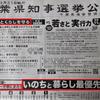 千葉県知事選候補者・くまがい俊人の正体