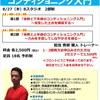 コンディショニング入門8/27@吉祥寺