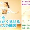 バレエ入門 腕の柔らかい動きを練習しよう!(動画付き)