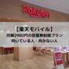 【楽天モバイル】容量無制限キャンペーン「Rakuten UN-LIMIT」のメリット・デメリットを詳しく解説