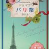 「Bunkamura ドゥ マゴ パリ祭 2015」