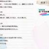 ひろしまタイムラインについて、14回目の問い合わせをしましたが、返信がありませんでした。しかし、NHK側は指摘した人間に一言も返信をしないまま、指摘した誤字脱字を直しました。