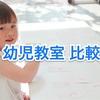 【幼児教室 比較】チャイルドアイズと七田式教室との違い