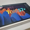 Galaxy Tab S7 Plusの開封レビュー!ついでにiPad Air4とスペック表比較