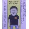 サウナーインタビューvol.31 ニューウイング吉田さん(40代男性・サウナ歴20年)