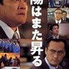 日本映画(陽はまた昇る)作品情報/あらすじ/感想