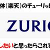 チューリッヒ保険(rc団体)楽天の500円の保険について解約する方法などを解説