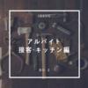 アルバイトの選び方2(接客・キッチン編)