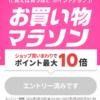 【楽天市場】今夜20時からスタート!お買い物マラソンでおトクなショッピング♪(`・ω・´)