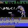 【悪魔城ドラキュラHD】復活のぼちカード その7 最終回