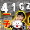 <動画UP>四一餃子さんの冷凍餃子! 買ってみた・焼いてみた・食べてみた♪