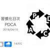 習慣化日次PDCAが毎日更新100記事目に到達[習慣化日次PDCA 2018/04/15]
