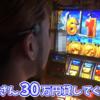 【煉獄劇場】第49話 スロット小話