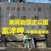 ❝富津公園(前編)❞ 愛犬とおでかけ-千葉県観光🎵  2021年2月23日③