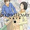 Spotted Flower 1 (楽園コミックス)