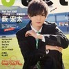 サッカー日本代表、おめでとう!