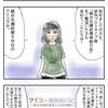 【アイコの漫画絵日記01】ご挨拶