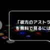 「彼方のアストラ」無料でアニメ版のフル動画を見るには?あらすじも紹介!