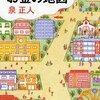 【2015年読破本175】人生に迷わないためのお金の地図 (新潮文庫)