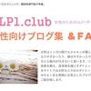 読みやすい、と評判になってきた「GLP1.club 」