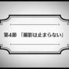 鳴鳳荘殺人事件2日目、竹箒日記更新について