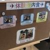 【旅行記】機内食を体験しました