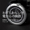 MATRIX POWER WATCH その後