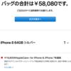 iPhone8の購入価格