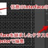 【Unity】SerializeReference、Inspectorウィンドウでinterfaceを使用する