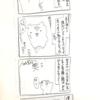 【4コマ漫画】ぷーちゃんの奇妙な探求(#21~#25)