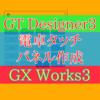 【上級編】電卓プログラム作成 タッチパネル画面 GT Designer3
