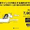 スクート セール 関空-ホノルル片道9900円から 往路は更に激安価格!!