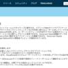 SFDC:Force.com Sitesで構築された予約ページで仮予約の仕組みを運用してみてわかったこと