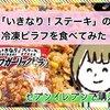 【レビュー】いきなり!ステーキの冷凍ビーフガーリックピラフを食べてみた【セブンイレブンで購入】