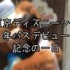 【インパ日記】年パスデビュー!雨予報が急遽晴れに