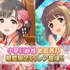 新年に舞う夢思ふ振袖ガシャ開催!