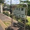 【廃駅 訪問No.3】名古屋鉄道三河線 三河広瀬駅 (豊田市)