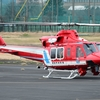 2020年1月7日(火) 調布飛行場に静岡市消防航空隊JA119P「カワセミ」がやってきた話と年末年始の覚書