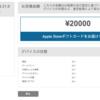 iMac買う買う買う詐欺