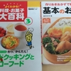 料理男子への第一歩