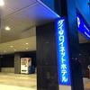 【名古屋宿泊】その8:ダイワロイネットホテル名古屋駅前