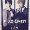 ◆遠征how to/2017 AD-LIVE  オリンパスホール八王子
