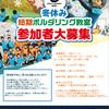 【冬休み短期ボルダリング教室】参加者募集中!