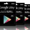 『ポケモンGO』でGoogle Playギフトカード購入キャンペーンを実施!