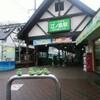 江ノ電の江ノ島駅の小鳥ちゃんがオシャレ可愛い