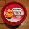 ハーゲンダッツの安納いもを食べました