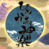 ゲームアプリ「ひめがみ神楽」でポイ活 ※ポイ活達成!