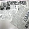 中日・小出社長「活字文化を断固として守る。来年の電子版は紙の補助」