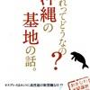 基地反対で日当・中国が援助… 沖縄のうわさに反論冊子